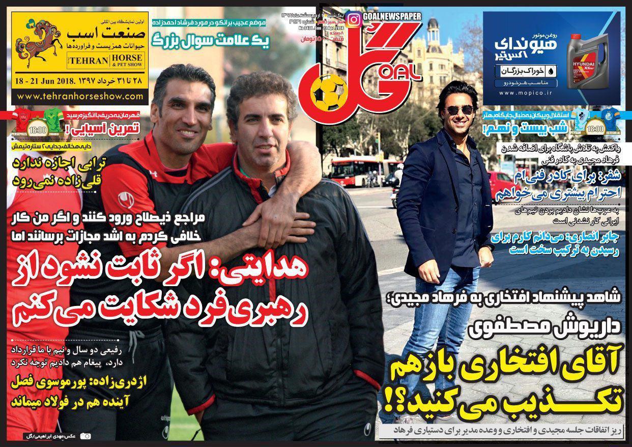 عناوین روزنامههای ورزشی 2 اردیبهشت ۹۷/ علیرضا با ۱۸ گل، آقای گل لیگ هلند +تصاویر