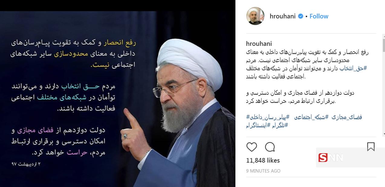 پست اینستاگرامی معنادار روحانی درباره فیلترینگ تلگرام/ رفتار دوگانه رئیس جمهوری که میخواهد قهرمان باشد!