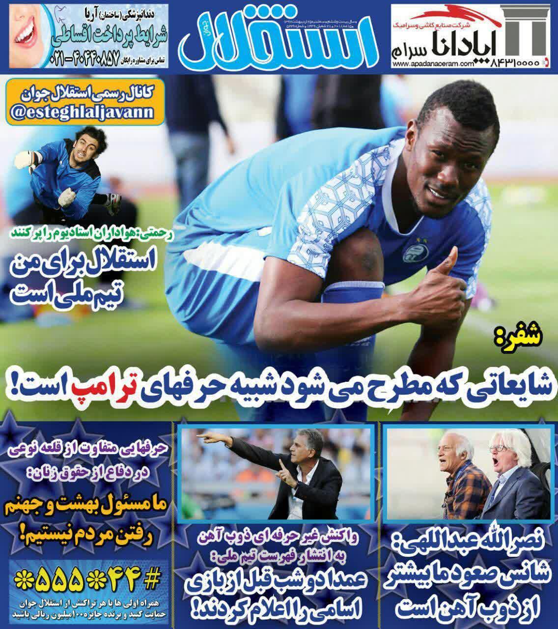 عناوین روزنامههای ورزشی ۲۵ اردیبهشت ۹۷/ کیروش به استقلال تکیه داد! +تصاویر