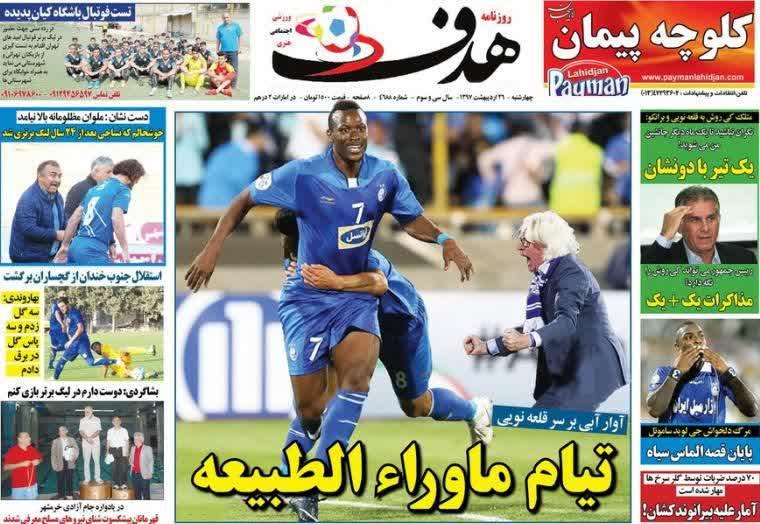 عناوین روزنامههای ورزشی ۲۶ اردیبهشت ۹۷/ صعود با سوپرمن +تصاویر