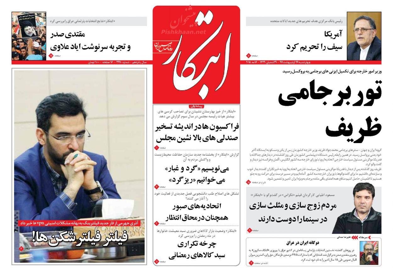 عناوین روزنامههای سیاسی ۲۶ اردیبهشت ۹۷/ جنون صهیونیستی، سکوت جهانی! +تصاویر