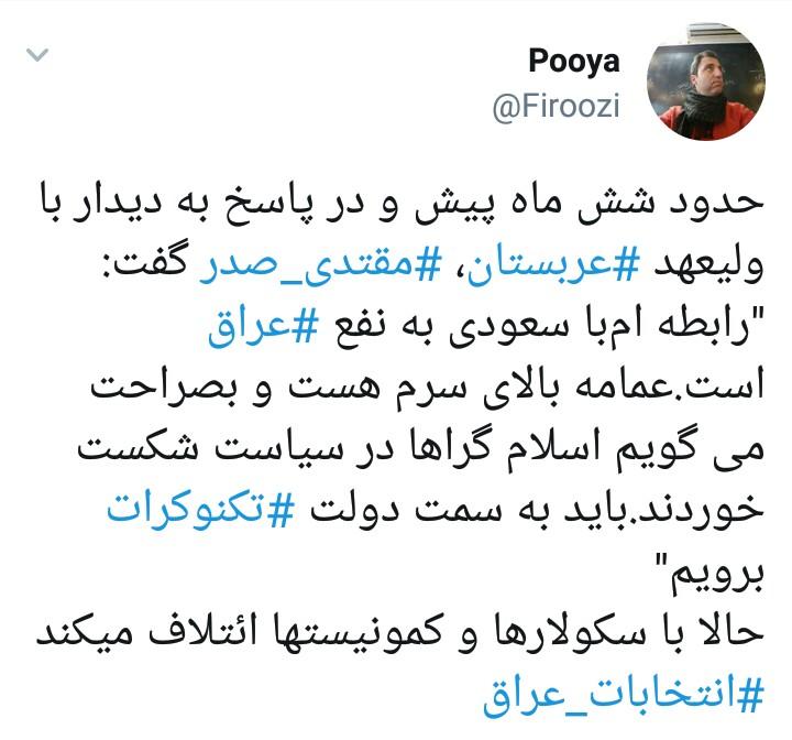 مقتدی صدر ایرانی یا امریکایی مساله این است!/ آرایش سیاسی پارلمان جدید چگونه خواهد بود؟