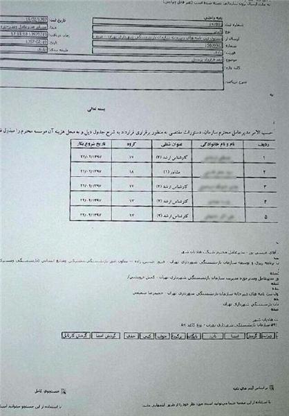 شروع حاشیههای جدید در شهرداری تهران/ ژنهای خوب آمدند، افشانی تذکر داد +سند