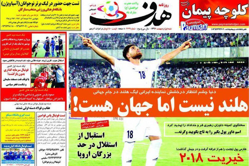 عناوین روزنامههای ورزشی 4 اردیبهشت ۹۷/ ماراتن نایب قهرمانی تمامی ندارد +تصاویر