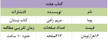 پیشنهادهایی برای یک آخر هفته خردادی/ از یوما تا روز سوم
