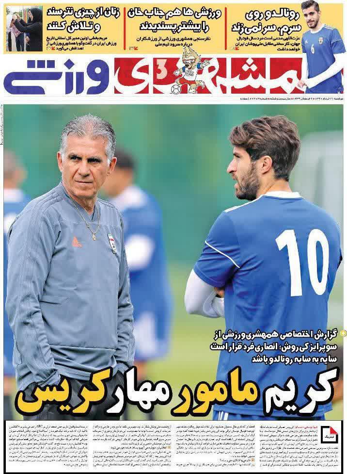 عناوین روزنامههای ورزشی ۲۱ خرداد ۹۷/ انفجار خنده در تمرین تیم ملی +تصاویر