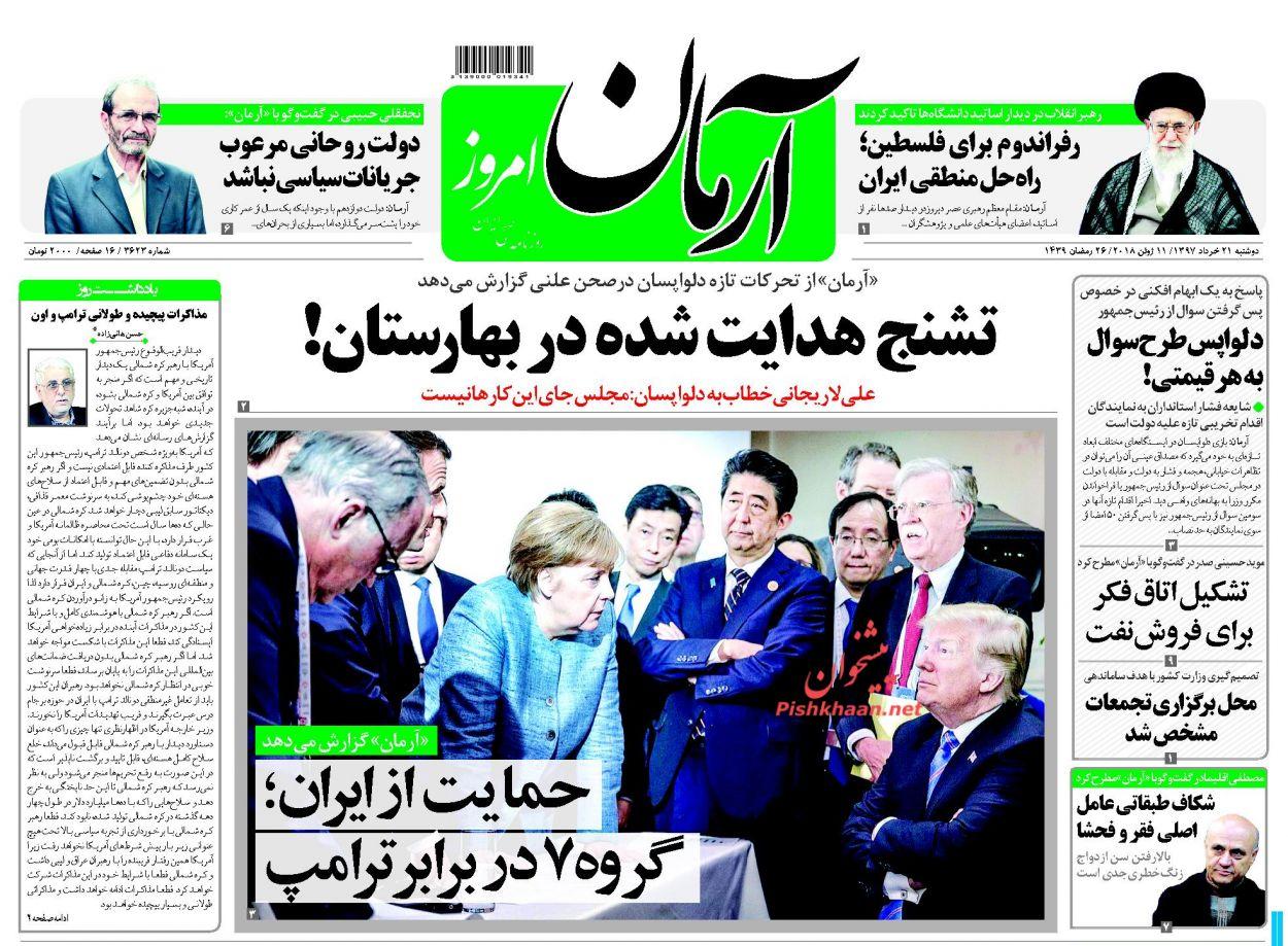 عناوین روزنامههای سیاسی ۲۱ خرداد ۹۷/ مجلس در آزمون سنگین خودتحریمی +تصاویر