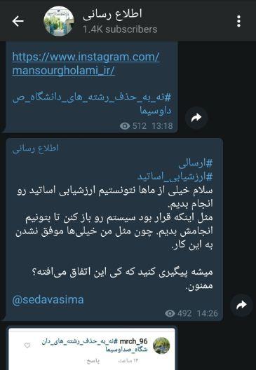 حاشیه خرابی سامانه گلستان دانشگاه صداوسیما و سرگردانی دانشجویان در ایام امتحانات