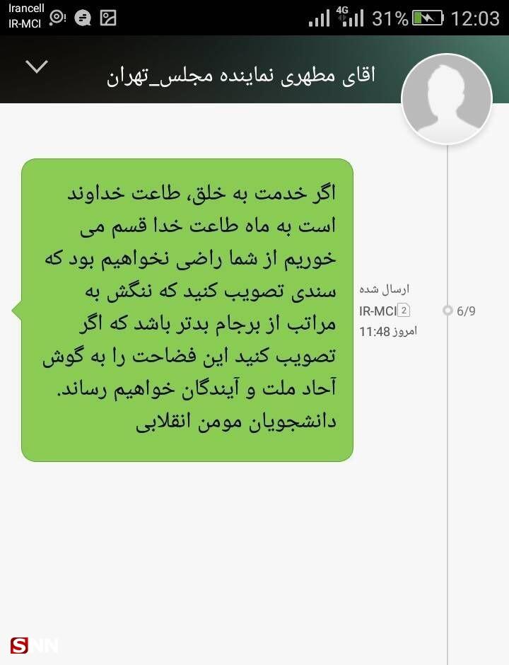 ماجرای ارسال پیامک های دانشجویان به نمایندگان مجلس چه بود؟!/آقای نماینده از دشمنان عصبانی باشید!