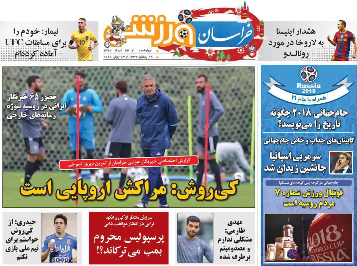 عناوین روزنامههای ورزشی ۲۳ خرداد ۹۷/ رویای سفید در میدان سرخ +تصاویر