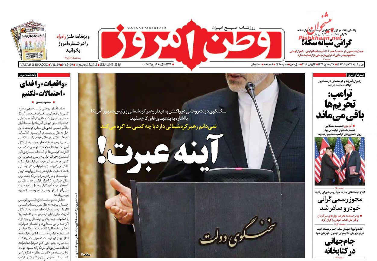 عناوین روزنامههای سیاسی ۲۲ خرداد ۹۷/ ناامیدی از اروپا +تصاویر
