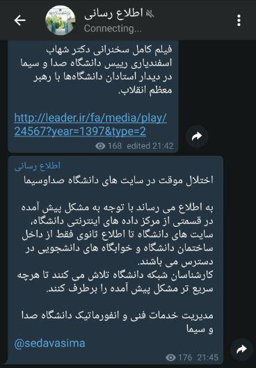 حاشیه خرابی سامانه گلستان دانشگاه صداوسیما و سرگردانی دانشجویان در ایام امتحانات/ گلستانی که تبدیل به جهنم شد! منتشر نشود