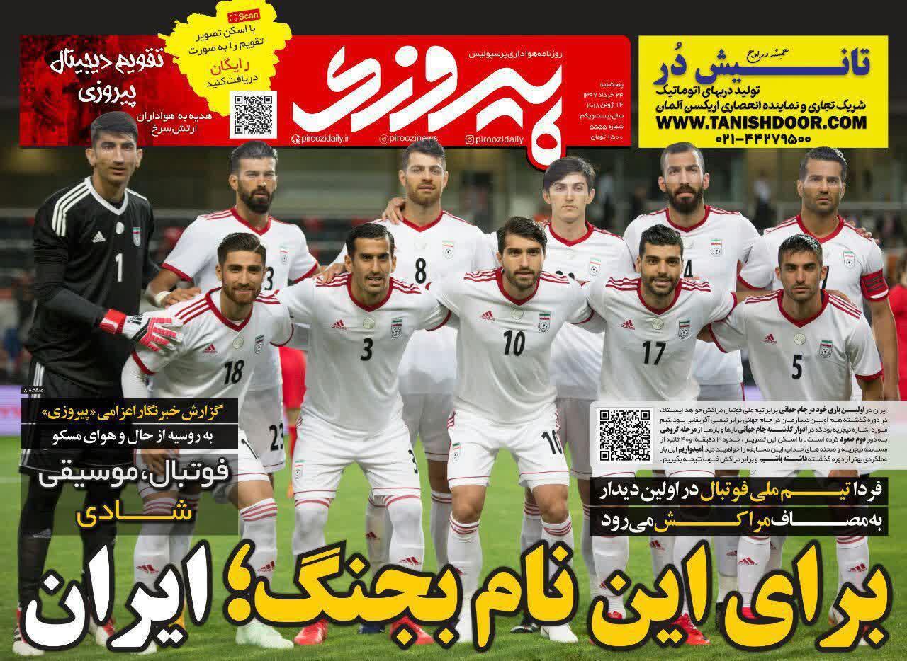 عناوین روزنامههای ورزشی ۲۴ خرداد ۹۷/ خسته از تمرین؛ تشنه بازی +تصاویر