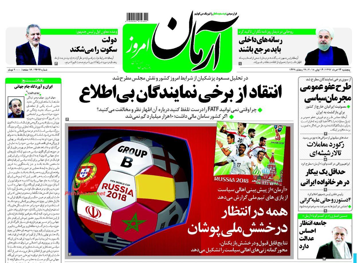 عناوین روزنامههای سیاسی ۲۴ خرداد ۹۷/ یک امضای امریکایی دیگر! +تصاویر