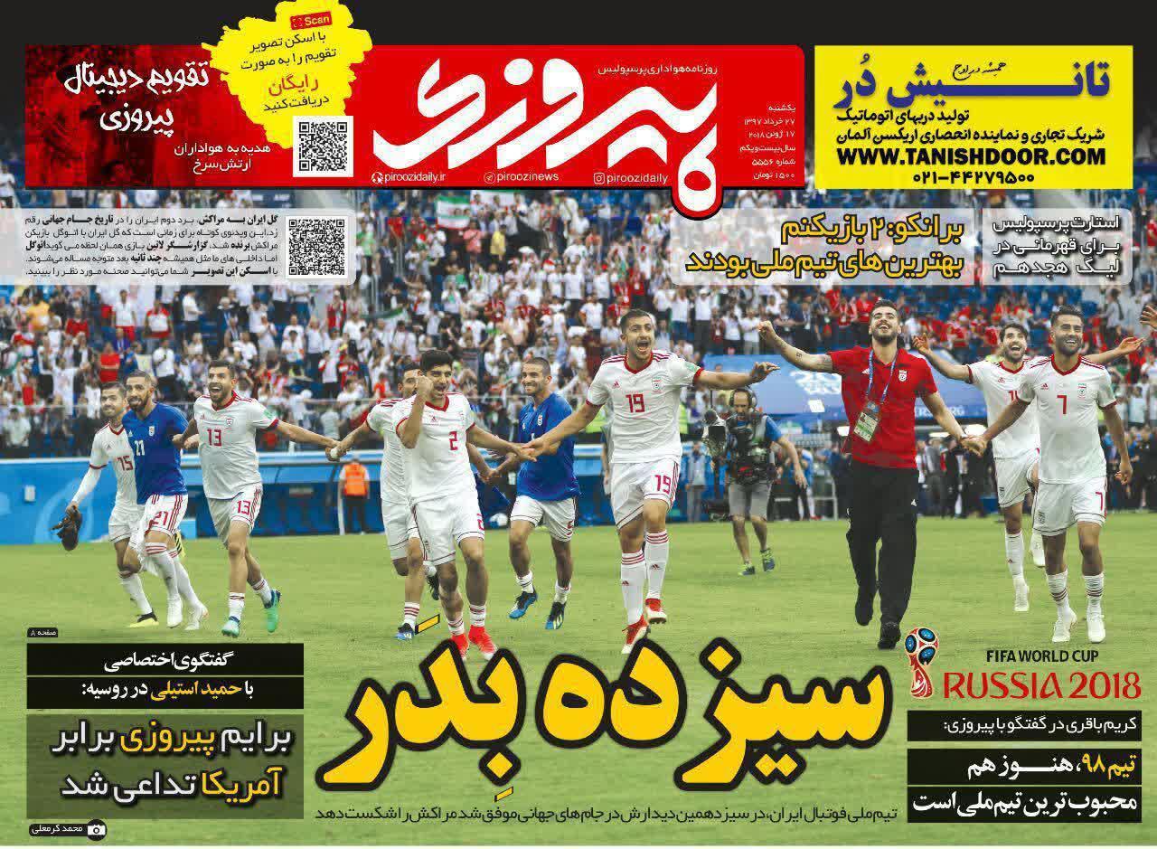 عناوین روزنامههای ورزشی ۲۷ خرداد ۹۷/ برای این نام بجنگید؛ ایران +تصاویر