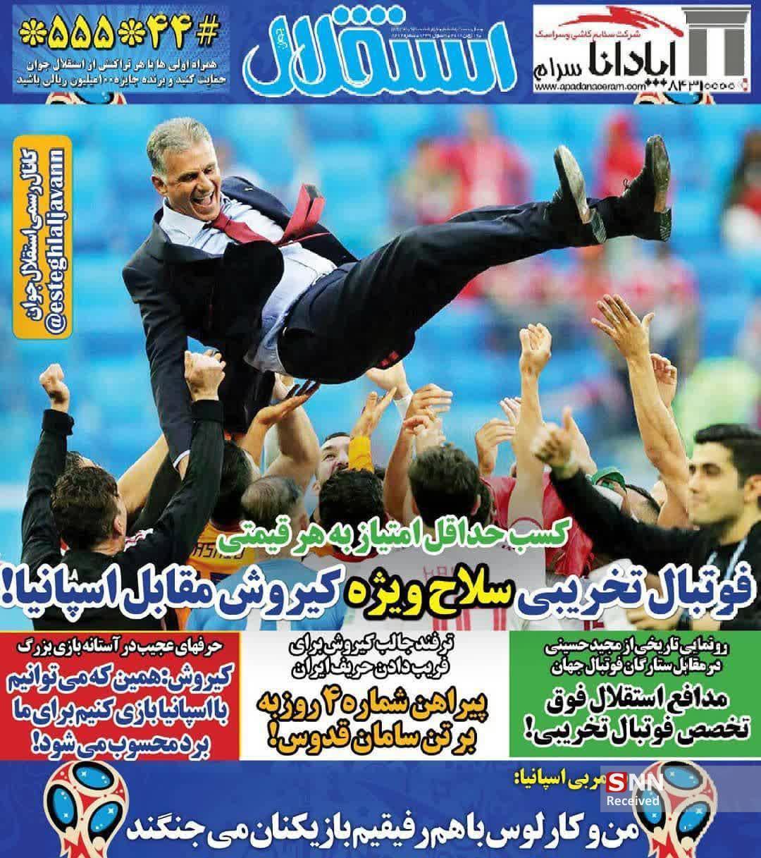 عناوین روزنامههای ورزشی ۳۰ خرداد ۹۷/ صدرنشین چشم خورد +تصاویر