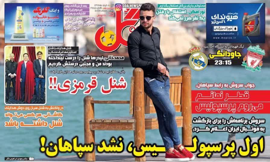 عناوین روزنامههای ورزشی ۵ خرداد ۹۷/ بفرمایید والیبال! +تصاویر