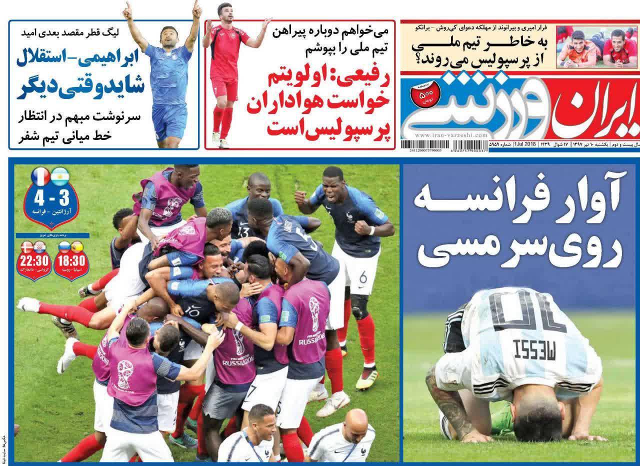 عناوین روزنامههای ورزشی ۱۰ تیر ۹۷/ جنگ جهانی ۲۰۱۸ +تصاویر