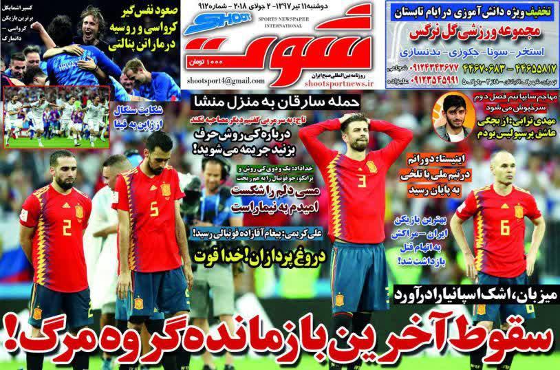 عناوین روزنامههای ورزشی ۱۱ تیر ۹۷/ آوار فرانسه روی سر مسی +تصاویر
