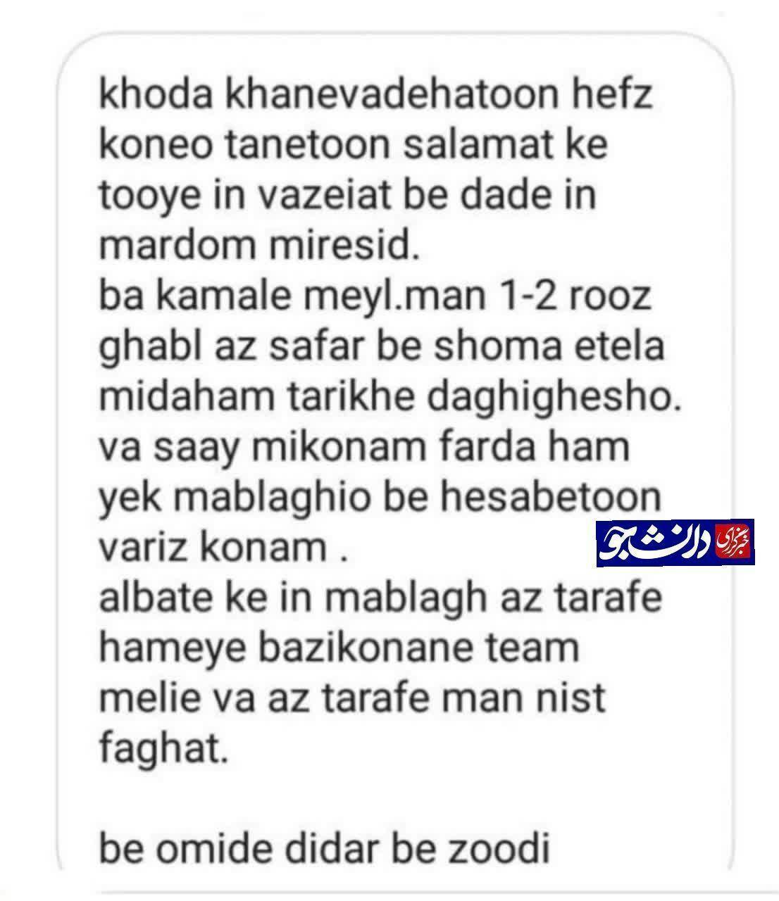 پاسخ کاپیتان تیم ملی به نامه دانشجویان بسیجی/ شجاعی: با کمال میل در اردوی جهادی شرکت میکنم