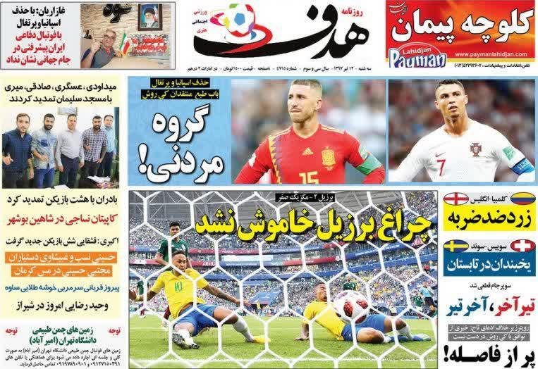 عناوین روزنامههای ورزشی ۱۲ تیر ۹۷/ سقوط آخرین بازمانده گروه مرگ! +تصاویر