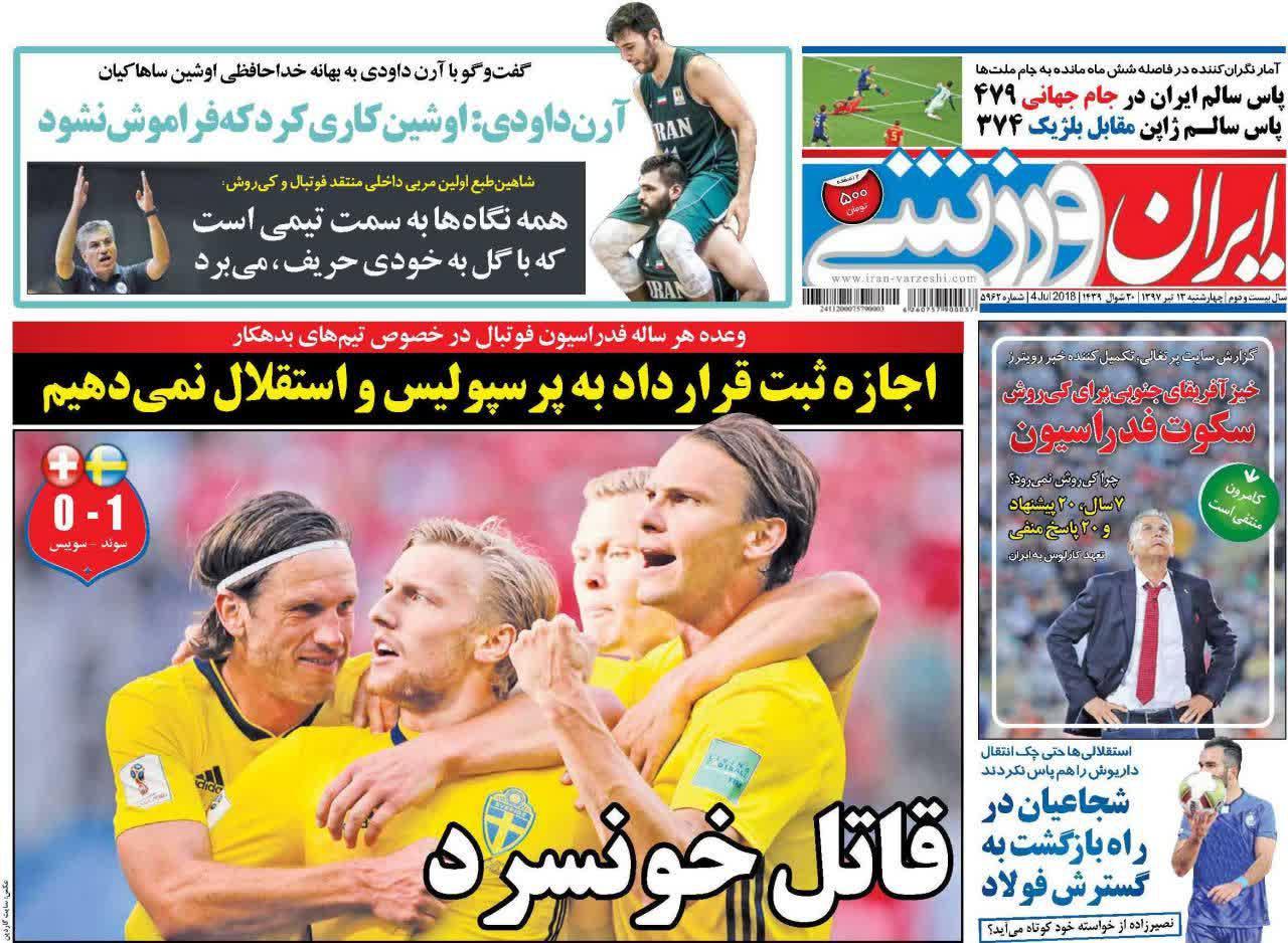 عناوین روزنامههای ورزشی ۱۳ تیر ۹۷/ چراغ برزیل خاموش نشد! +تصاویر