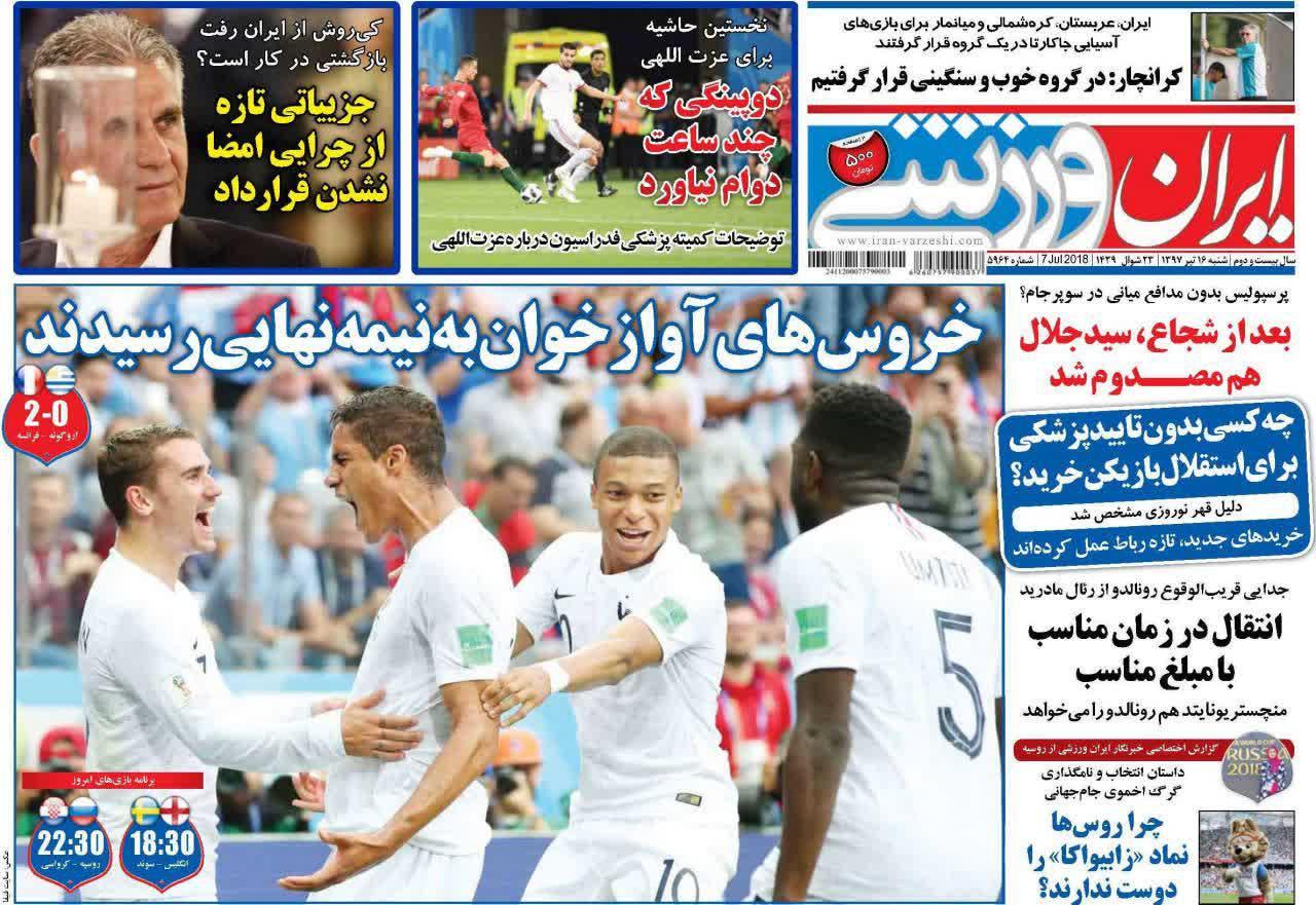 عناوین روزنامههای ورزشی ۱۶ تیر ۹۷/ تیم ملی میتواند سبک بازی را تغییر دهد؟ +تصاویر