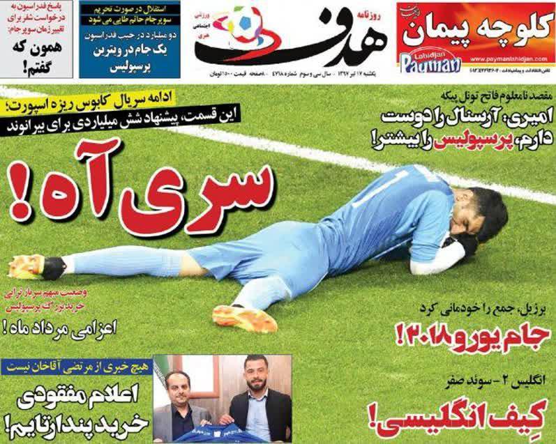 عناوین روزنامههای ورزشی ۱۷ تیر ۹۷/ کیروش از ایران رفت +تصاویر