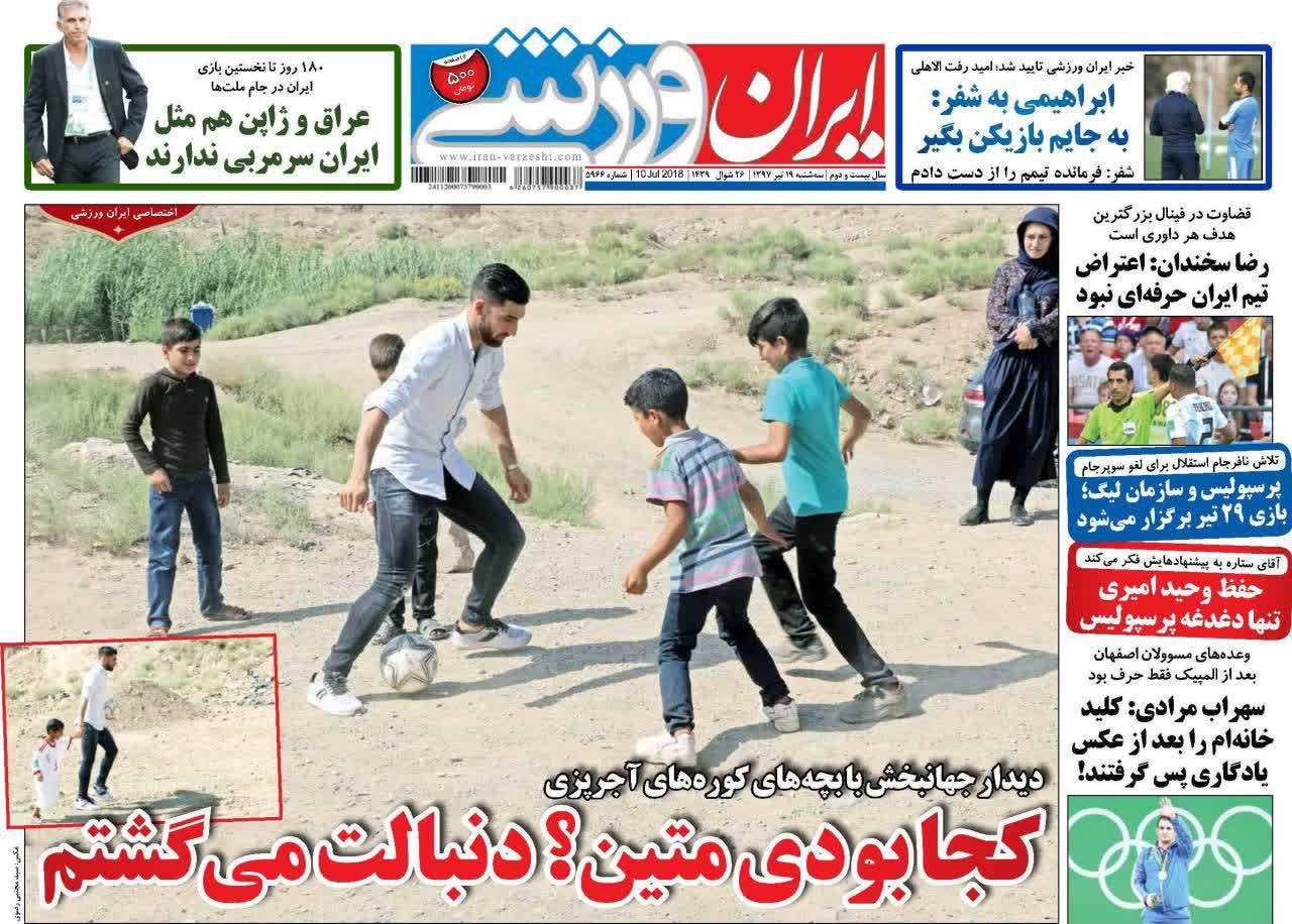 عناوین روزنامههای ورزشی ۱۹ تیر ۹۷/ پرچم در دست زنان +تصاویر