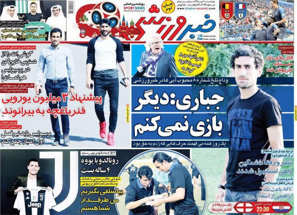 عناوین روزنامههای ورزشی ۲۰ تیر ۹۷/ داستان دو فرمانده +تصاویر