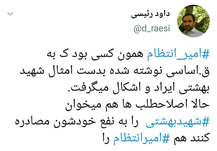 میرحسین موسوی: سنجاق کراوات امیر انتظام چون سوزنی در چشمم بود!/ جاسوسی که یکباره فرشته شد