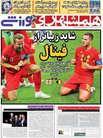 عناوین روزنامههای ورزشی ۲۳ تیر ۹۷/ نصف استقلال روی هوا +تصاویر