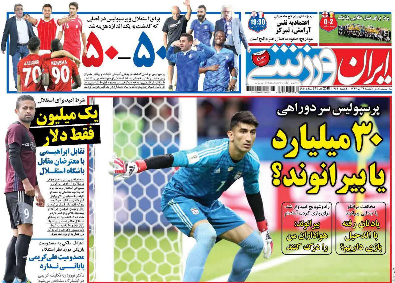 عناوین روزنامههای ورزشی ۲۴ تیر ۹۷/ دیدار رده بندی با سوت فغانی +تصاویر