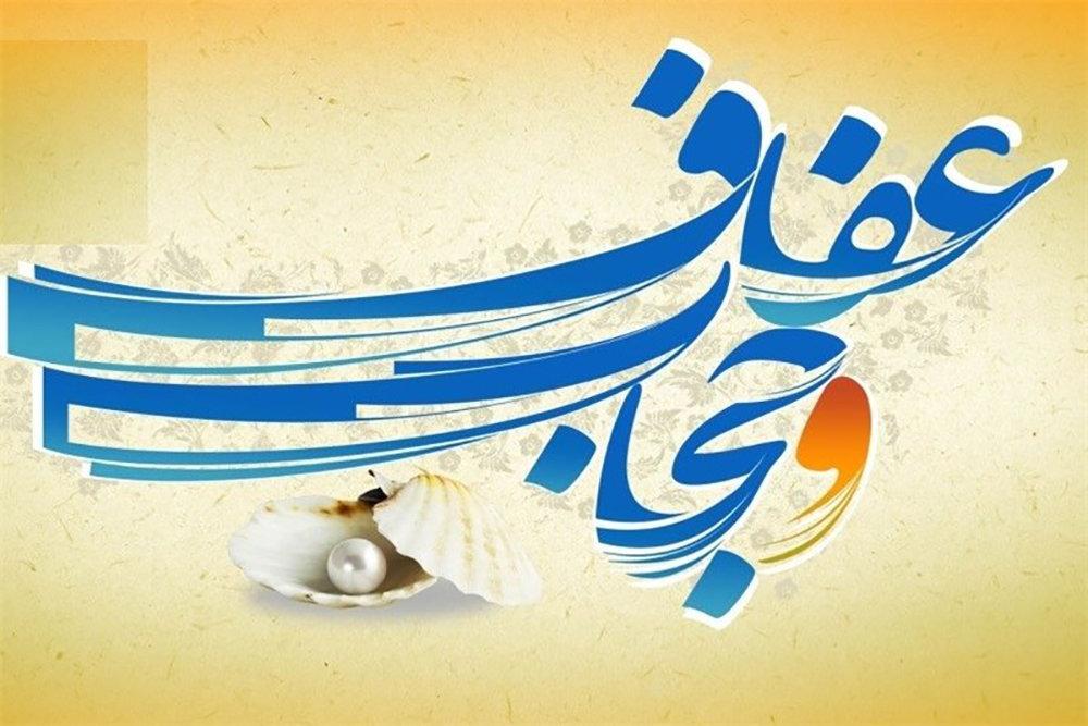 هفته عفاف و حجاب