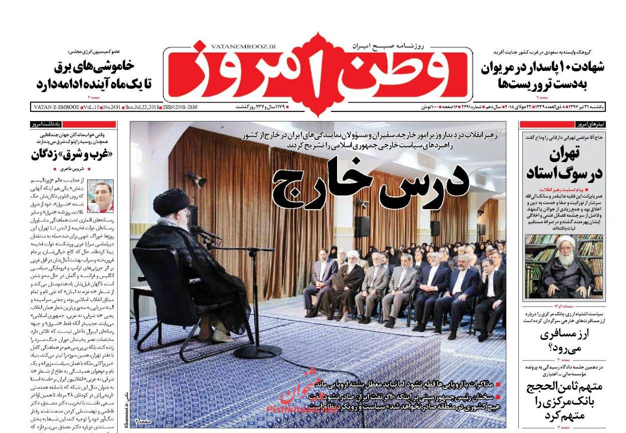 عناوین روزنامه های سیاسی ۳۱ تیر ۹۷/ پایان ۳۹ ماه رنج شیعیان فوعه و کفریا +تصاویر