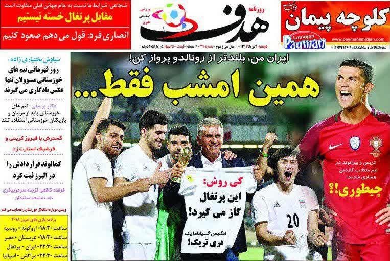 عناوین روزنامههای ورزشی ۴ تیر ۹۷/ آخرین قدم برای اولین صعود +تصاویر