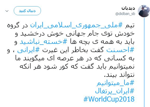 واکنش فعالان توئیتری و دانشجویان سیستان و بلوچستان به درخشش ایران در جام جهانی