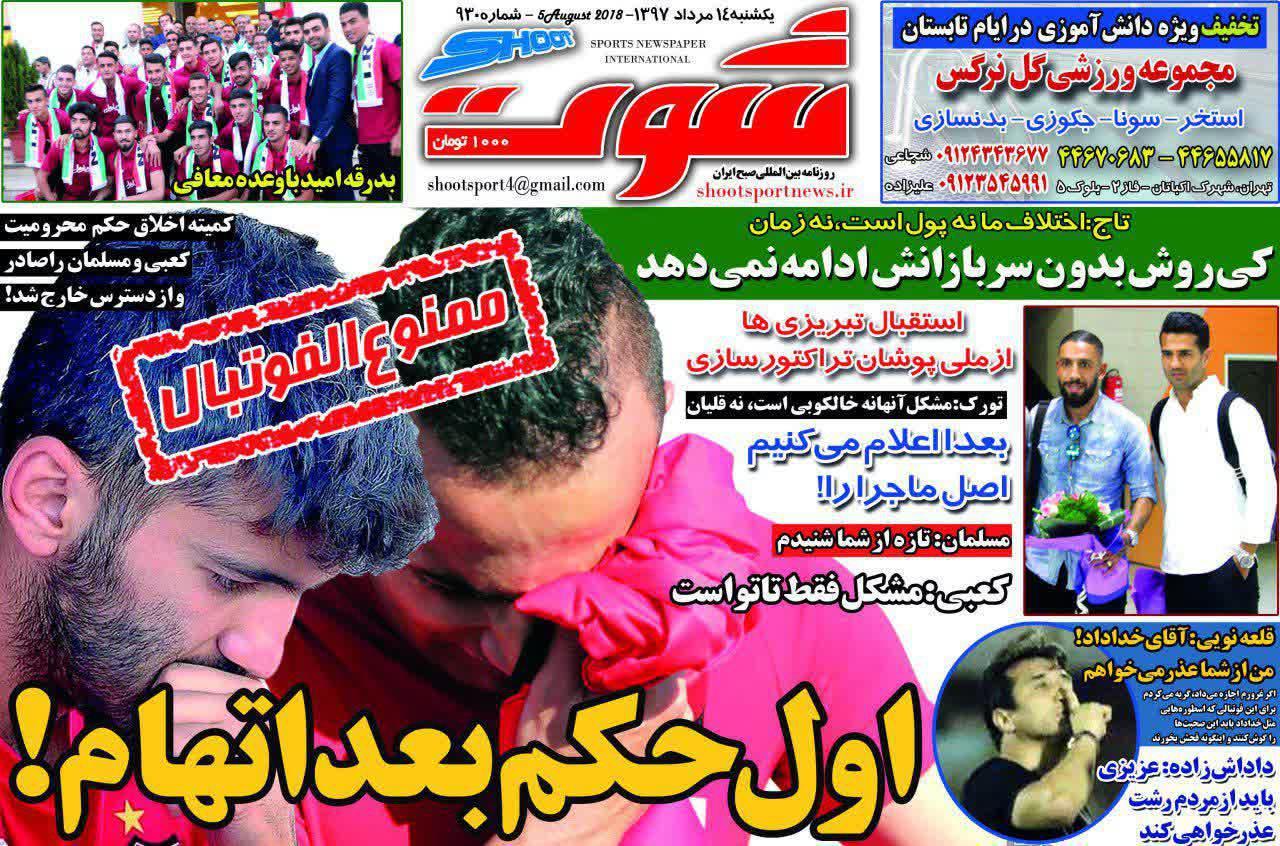 عناوین روزنامههای ورزشی ۱۴ مرداد ۹۷/ وریا اسلحه مرگبار! +تصاویر