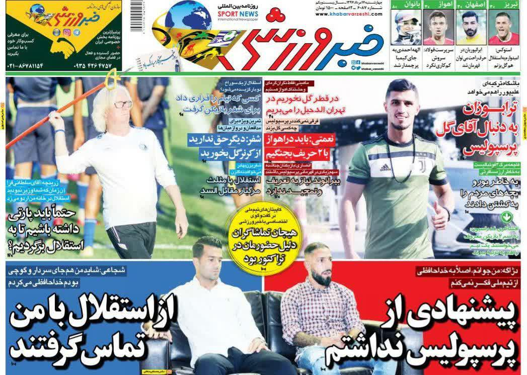عناوین روزنامههای ورزشی ۱۷ مرداد ۹۷/ اتوئو در یک قدمی استقلال +تصاویر