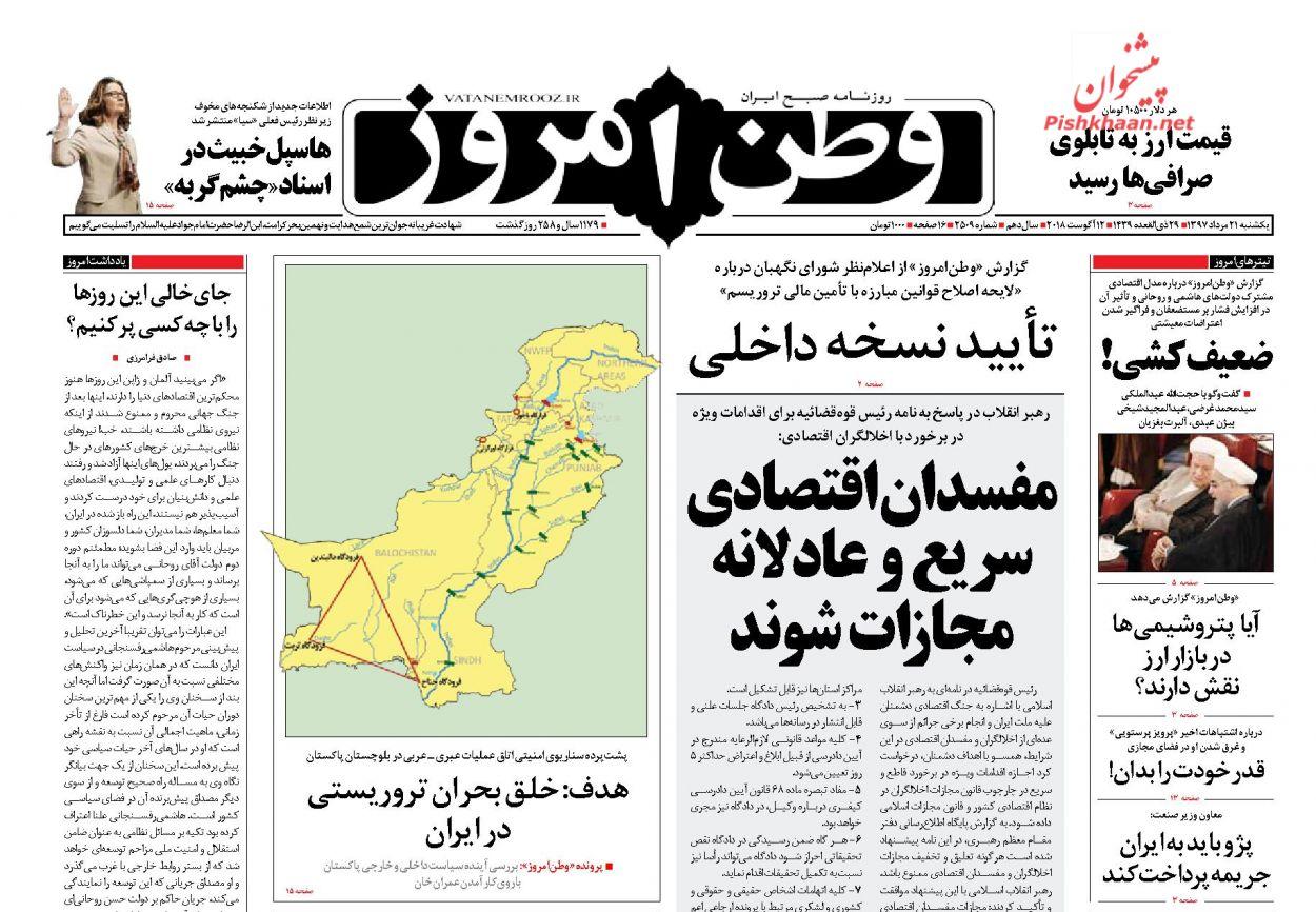 عناوین روزنامههای سیاسی ۲۱ مرداد ۹۷/ کودککشی سعودی +تصاویر
