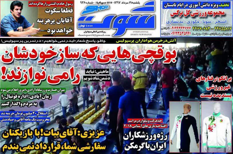 عناوین روزنامههای ورزشی ۲۱ مرداد ۹۷/ فریاد یک مدعی +تصاویر