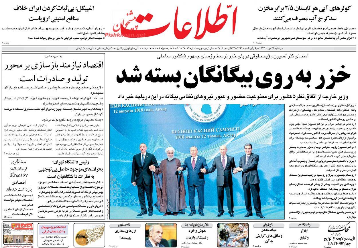 عناوین روزنامه های سیاسی ۲۲ مرداد ۹۷/ از تقسیم خزر حذر شود +تصاویر