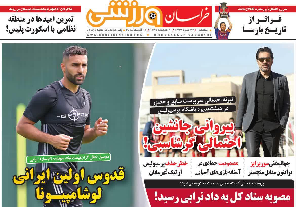 عناوین روزنامههای ورزشی ۲۳ مرداد ۹۷/ مس فوتسال، طلا شد! +تصاویر