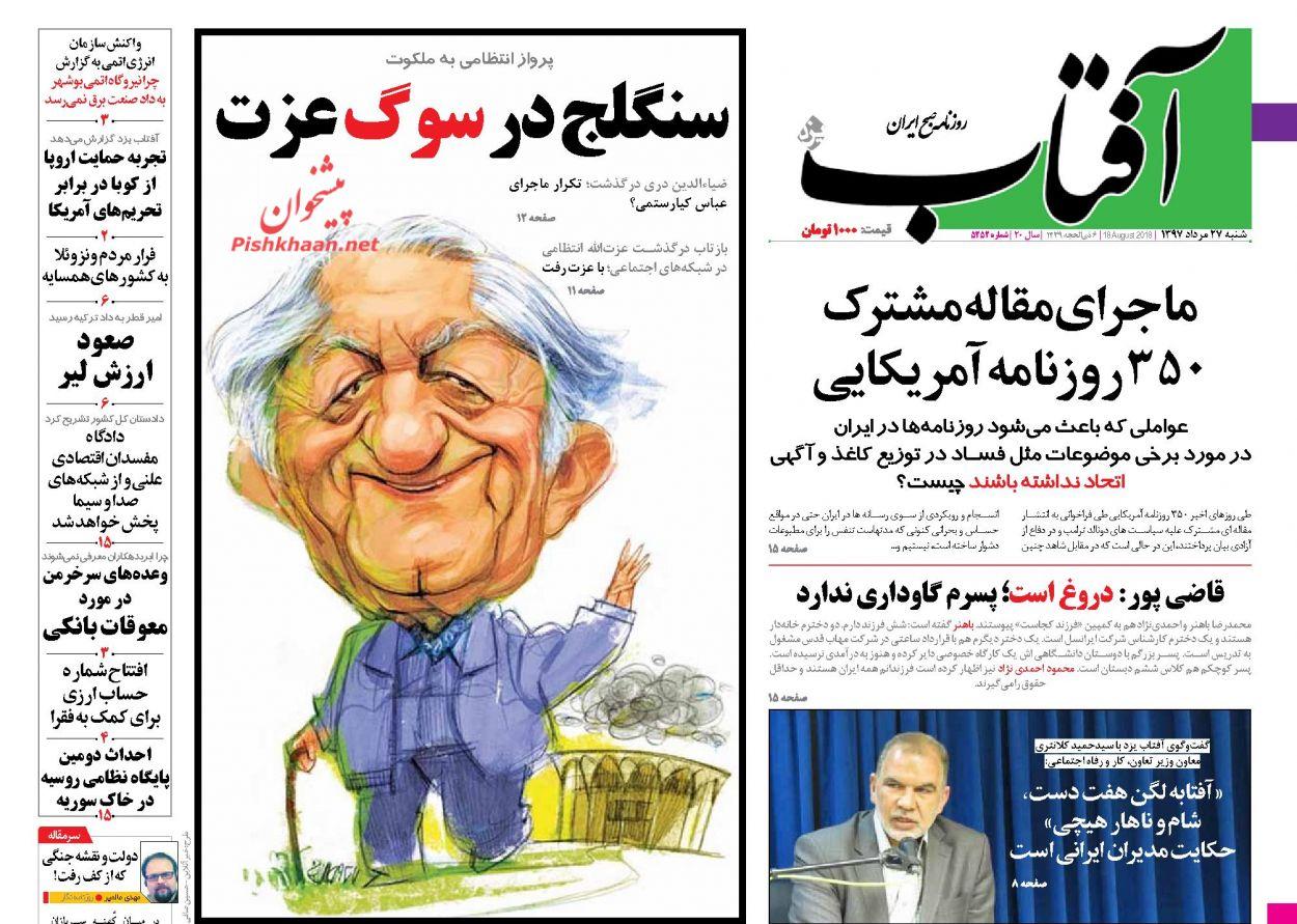 عناوین روزنامههای سیاسی ۲۷ مرداد ۹۷/ قیمت ارز پایینتر میآید +تصاویر