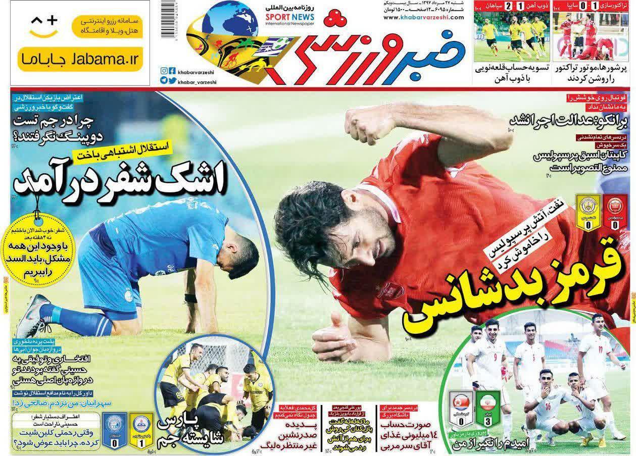 عناوین روزنامههای ورزشی ۲۷ مرداد ۹۷/ شوک ارتفاع به آبیها +تصاویر