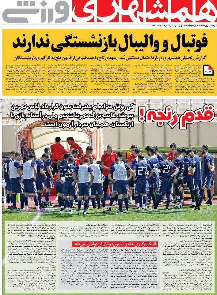 عناوین روزنامههای ورزشی ۱۷ شهریور ۹۷/ پروژه قهرمانی آسیا کلید خورد +تصاویر