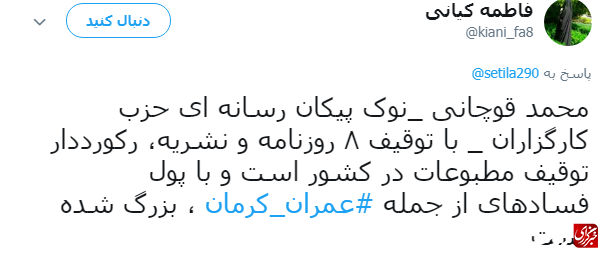 هوشیاری قوه قضائیه جلوی رانتی دیگر از کارگزارانی ها را گرفت/خوردن نان حرام انسان را هتاک می کند!