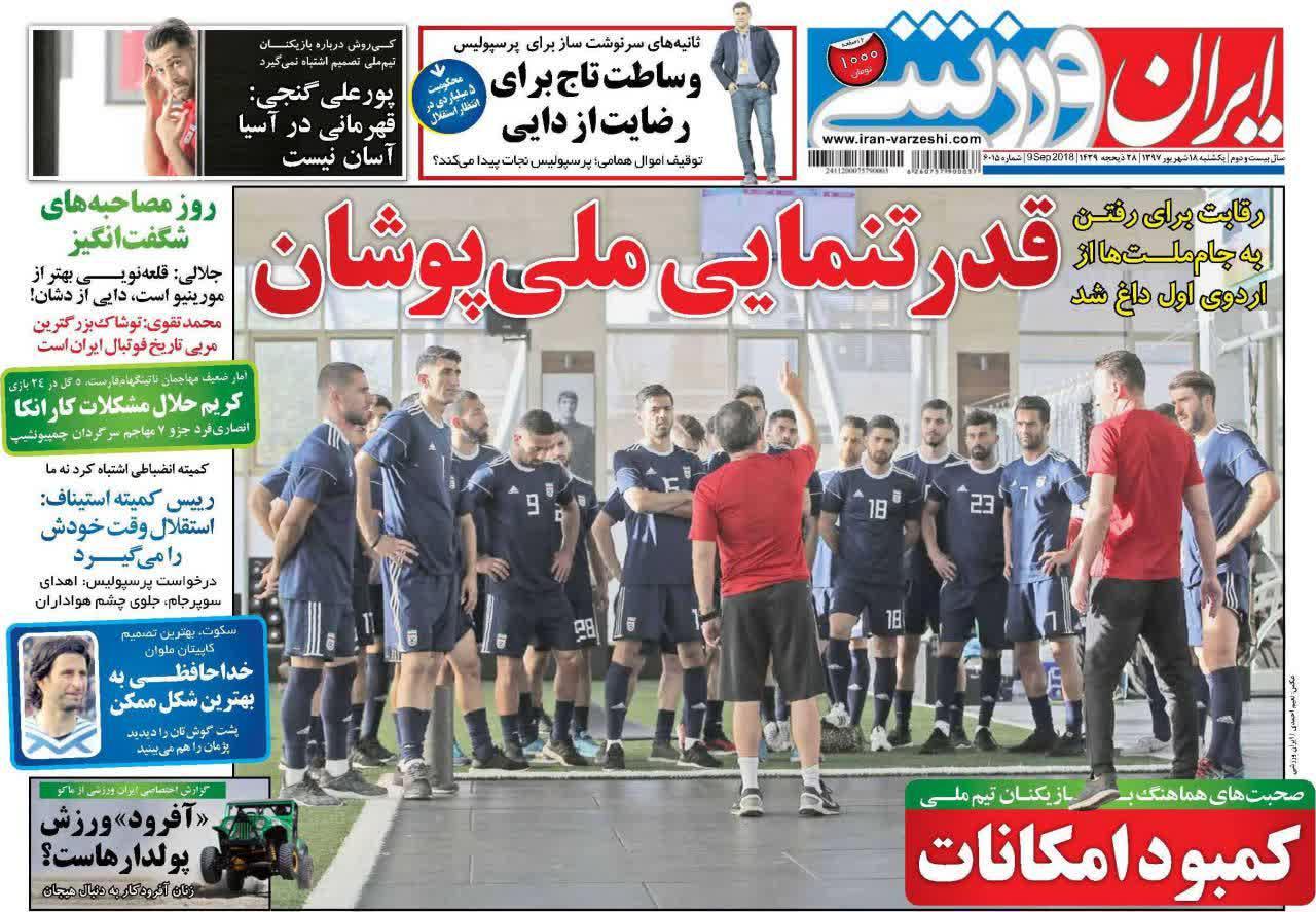 عناوین روزنامههای ورزشی ۱۸ شهریور ۹۷/ قلم قرمز روی نام سردار! +تصاویر