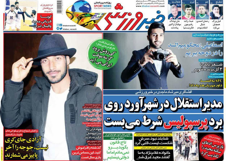 عناوین روزنامههای ورزشی ۲۵ شهریور ۹۷/ تیم یحیی از مرز شگفتی گذشت! +تصاویر