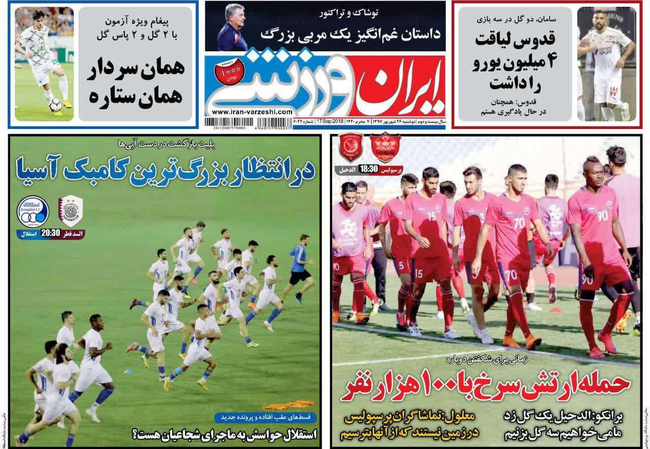 عناوین روزنامههای ورزشی ۲۶ شهریور ۹۷/ پیشتازی در وارنا +تصاویر